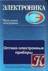 Книга Подборка книг по оптико-электронным приборам