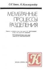 Книга Мембранные процессы разделения