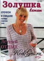 Журнал Золушка вяжет №07(170), 2005