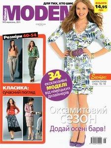 Журнал Журнал Diana Moden №3 (сентябрь 2011)