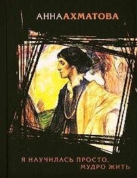 Книга «Я научилась просто, мудро жить»