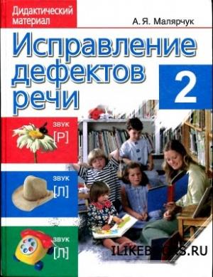 Книга Малярчук А.Я - Исправление дефектов речи 2.