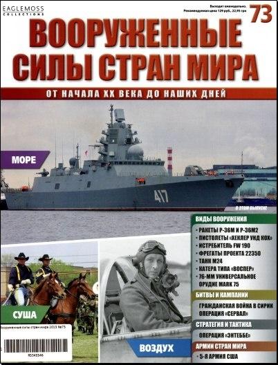 Книга Журнал: Вооруженные силы стран мира  №73 (2015)