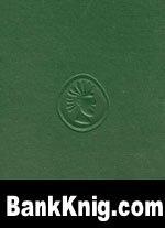 Книга Северная Африка в IV-V веках.