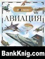 Книга Авиация