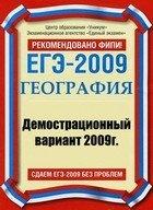 Книга ЕГЭ - 2009. География. Демонстрационный вариант КИМ 2009г.