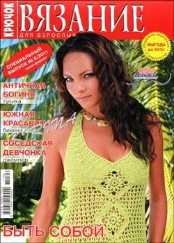 Журнал Журнал Вязание для взрослых. Крючок. Спецвыпуск № 6 (2011)