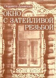 Книга Окно с затейливой резьбой