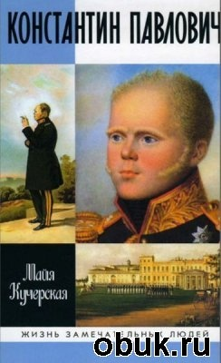 Книга Константин Павлович