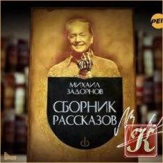 Михаил Задорнов - Сборник рассказов
