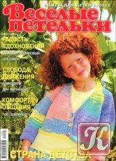 Книга Веселые петельки. Вяжем для детей № 8 2011