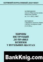 Книга Збірник інструкцій до правил безпеки у вугільних шахтах. Том 2