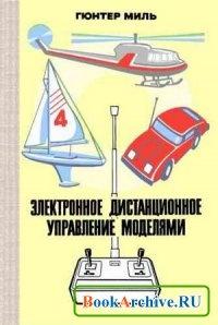 Книга Электронное дистанционное управление моделями.