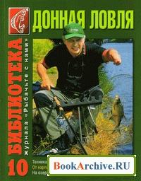 Книга Донная ловля.