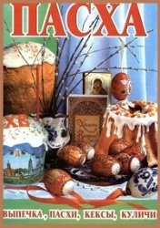Книга Пасха. Выпечка, пасхи, кексы, куличи