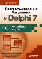 Книга Программирование баз данных в Delphi 7