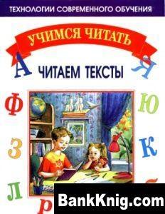Книга Учимся читать. Читаем тексты
