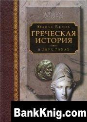 Книга Греческая история том 1