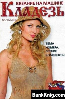 Книга Кладезь №2 2006