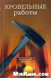Книга Кровельные работы