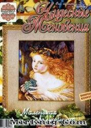 Журнал Чудесные мгновения. Вышивка крестом. № 3 2007