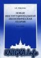 Книга Новая институциональная экономическая теория