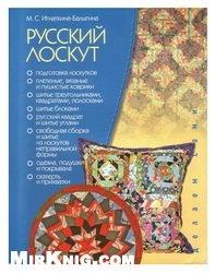 Книга Русский лоскут