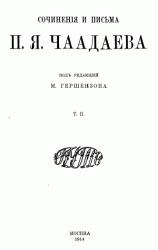 Книга П.Я. Чаадаев. Сочинения и письма. Т. 2