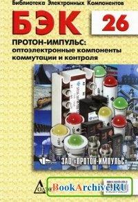 Протон - Импульс: оптоэлектронные компоненты коммутации и контроля