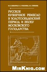 Книга Русское кузнечное ремесло в золотоордынский период и эпоху Московского государства