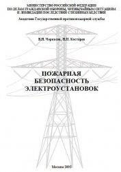 Книга Пожарная безопасность электроустановок: Учебник