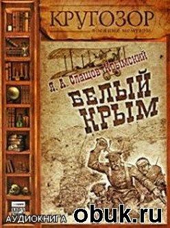 Книга Яков Слащев-Крымский - Белый Крым (аудиокнига)