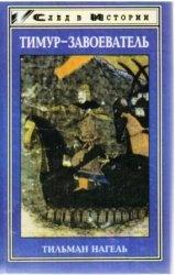 Книга Тимур-завоеватель и исламский мир позднего средневековья