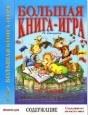 Книга Большая Книга-Игра