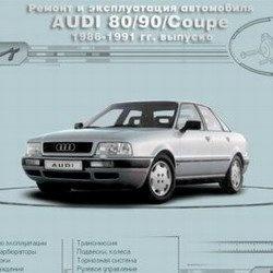 Книга Мультимедийное руководство по ремонту, эксплуатации и техническому обслуживанию автомобиля Audi 80 / 90 / Coupe 1986 - 1991 годов выпуска