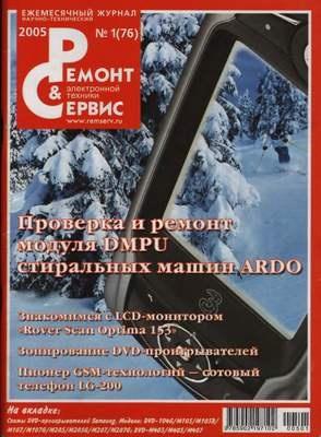 Журнал Ремонт и сервис 2005 г