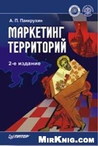 Книга МАРКЕТИНГ ТЕРРИТОРИЙ - А.П. ПАНКРУХИН