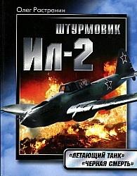 """Книга Штурмовик Ил-2. """"Летающий танк"""". """"Черная смерть"""""""
