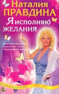 Книга Я исполняю желания