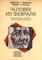 Книга Человек из февраля