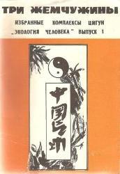 Книга Три жемчужины