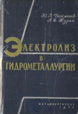 Книга Электролиз в гидрометаллургии