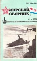 Журнал Морской сборник № 04 1990