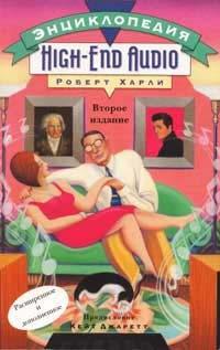 Книга Энциклопедия High-End Audio