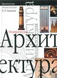 Книга Архитектура