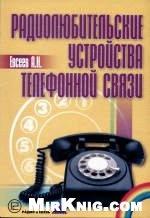 Книга Радиолюбительские устройства телефонной связи