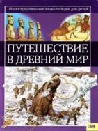 Путешествие в древний мир