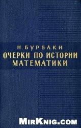 Книга Очерки по истории математики