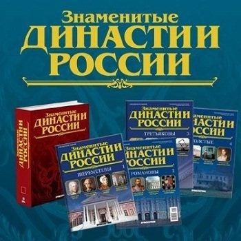 Книга Подшивка журналов: Знаменитые династии России №№7-9 (2014)