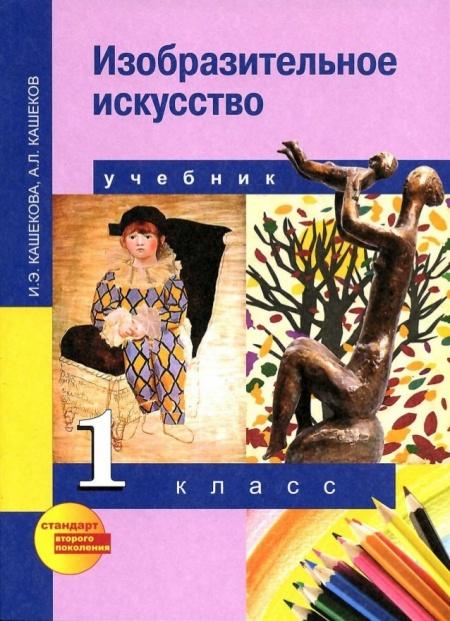 Изобразительное искусство. 1 класс. Кашекова И.Э., Кашеков А.Л.